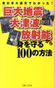 【送料無料】「巨大地震」「大津波」「放射能」から身を守る100の方法