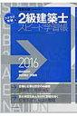 ラクラク突破の2級建築士スピード学習帳(2016年版)