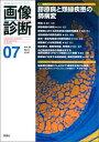 画像診断2016年7月号 Vol.36 No.8 [ 画像診断実行編集委員会 ]