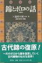 【バーゲン本】錦とボロの話 増補版 [ 龍村 平蔵 ]