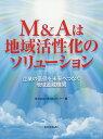 M&Aは地域活性化のソリューション 企業の価値を未来へつなぐ地域金融機関 [ 日本M&Aセンター ]
