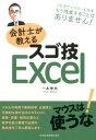 会計士が教えるスゴ技Excel [ 一木 伸夫 ]