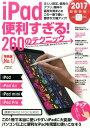 ipad - iPad便利すぎる!260のテクニック ([テキスト])