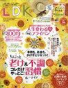 LDK (エル・ディー・ケー) 2020年 08月号 [雑誌]