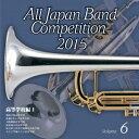全日本吹奏楽コンクール2015 Vol.6 高等学校編1 [ (V.A.) ]
