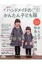 ハンドメイドのかんたん子ども服(2015-2016秋冬)