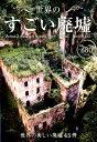 世界のすごい廃墟 世界の美しい廃墟45件 ([テキスト])