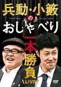 兵動・小籔のおしゃべり1本勝負ライブ [ 兵動大樹 ]