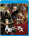 ABC・オブ・デス【Blu-ray】 [ ナチョ・ビガロンド ]