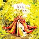 一青十色(CD+DVD) [ 一青窈 ]