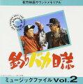 釣りバカ日誌 ミュージックファイル Vol.2