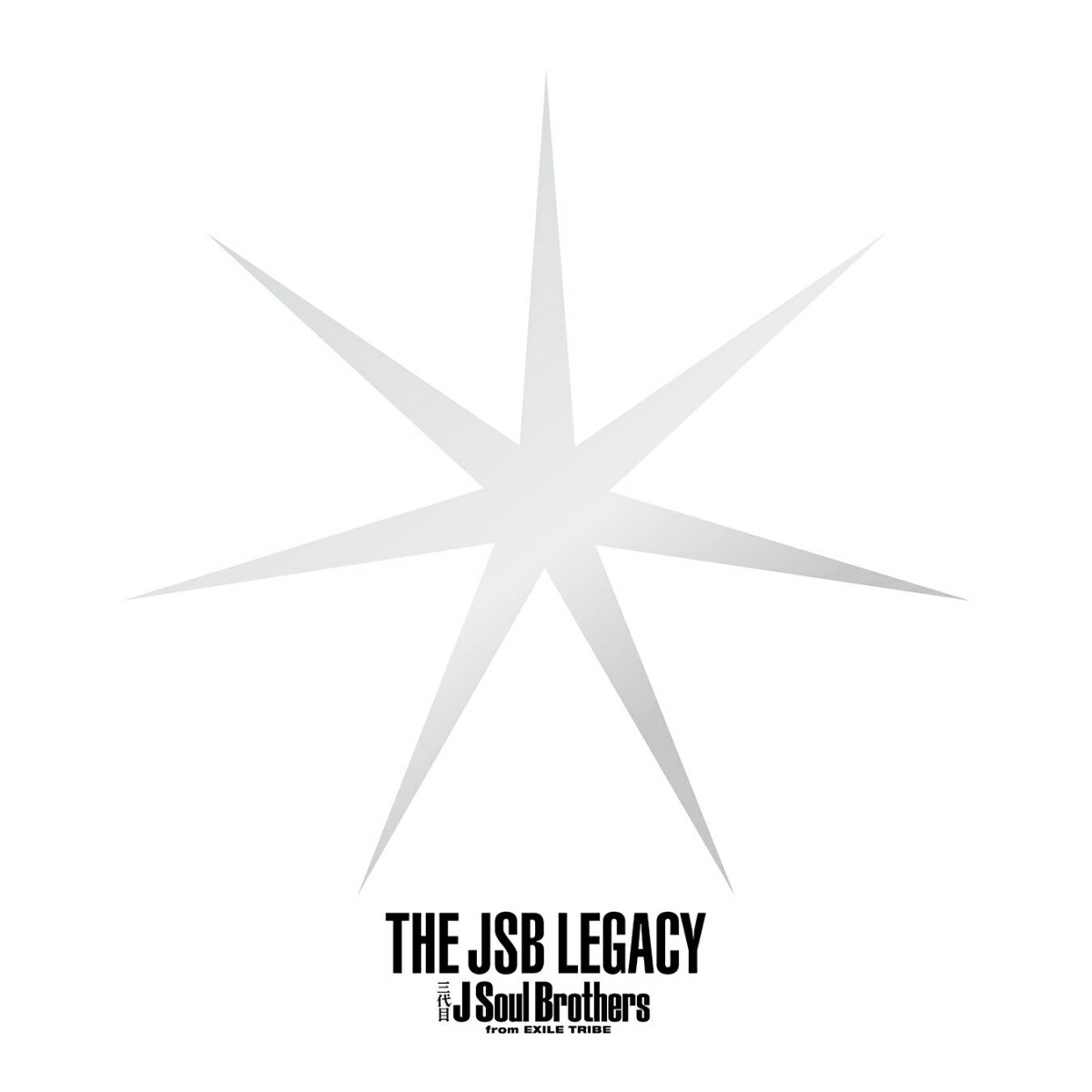 THE JSB LEGACY (初回限定盤 CD+2DVD) [ 三代目 J Soul Brothers from EXILE TRIBE ]