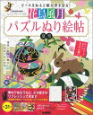 花鳥風月パズルぬり絵帖 ヒーリングアートパズル (学研ムック...