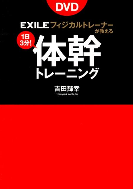 DVD EXILEフィジカルトレーナーが教える1日3分!体幹トレーニング [ 吉田輝幸 ]...:book:16386040