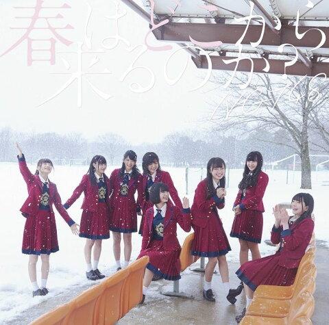春はどこから来るのか? (Type-B CD+DVD) [ NGT48 ]