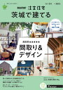 SUUMO注文住宅 茨城で建てる 2020年夏秋号