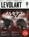 LE VOLANT (ル・ボラン) 2020年 08月号