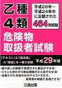 乙種4類危険物取扱者試験(平成29年版)