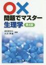 ○×問題でマスター生理学第4版 志村まゆら