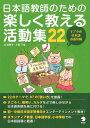 日本語教師のための楽しく教える活動集22 [ 辻亜希子 ]