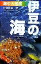 「伊豆の海」海中大図鑑第5版 [ 伊藤勝敏 ]