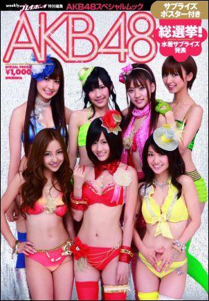 AKB48 水着 サプライズ発表 総選挙