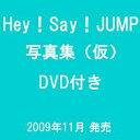 【予約】 Hey!Say!JUMP写真集(仮) DVD付き