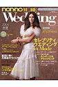 non・no More wedding(2006春夏)