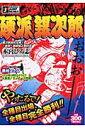 硬派銀次郎(銀次郎高校生編3~激突!選抜陸)