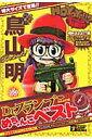 Dr.スランプめちゃんこベスト(vol.2(ほよよ!!?編))