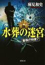 水葬の迷宮 警視庁特捜7 (新潮文庫) [ 麻見 和史 ]