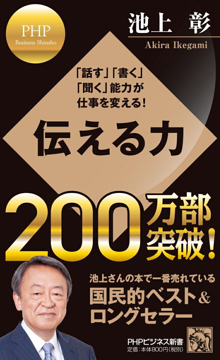 伝える力 [ 池上彰 ]...:book:12033391