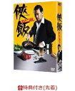【先着特典】侠飯〜おとこめし〜DVD BOX(5枚組)(ロゴ入り計量スプーン付き) [ 生瀬勝久 ]
