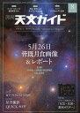 天文ガイド 2021年 08月号 [雑誌]
