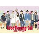 グッドモーニング・コール DVD-BOX1 [ 福原遥 ]