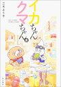 イカちゃんクマちゃん(2) [ 三木よう子 ] - 楽天ブックス