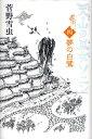 天山の巫女ソニン(4) 夢の白鷺 菅野 雪虫