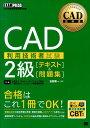 CAD利用技術者試験2級「テキスト」&「問題集」 [ 吉野彰一 ]
