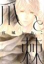 爪と棘 (H&Cコミックス ihr HertZシリーズ) [ 宮城とおこ ]