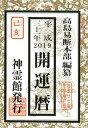 開運暦(平成31年) [ 高島易断本部 ]