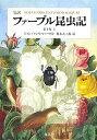 完訳ファーブル昆虫記(第1巻 上)
