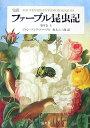 完訳ファーブル昆虫記(第5巻 上) [ ジャン・アンリ・ファーブル ]