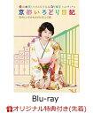 【楽天ブックス限定先着特典】横山由依(AKB48)がはんなり巡る 京都いろどり日記 第4巻 「美味しいものをよばれましょう」編(生写真付き)【Blu-ray】 横山由依