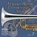 全日本吹奏楽コンクール2015 Vol.7 高等学校編2 [ (V.A.) ]