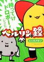ベルリンは鐘(1) (少年チャンピオンコミックス タップ!) [ ニャロメロン ]