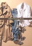 大草直子のStyling Book [ 大草直子 ]