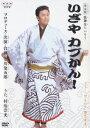NHK からだであそぼ::決定版 歌舞伎たいそう いざやカブかん! [ 市川染五郎[七代目] ]