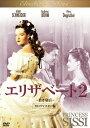 エリザベート2 〜若き皇后〜 HDリマスター版 [ ロミー・シュナイダー ]