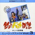 釣りバカ日誌 ミュージックファイルVol.3