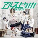 アルス上々↑↑↑ (初回限定盤B CD+DVD) [ アルスマグナ ]